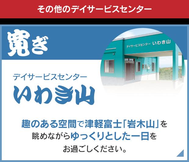 デイサービスセンター いわき山