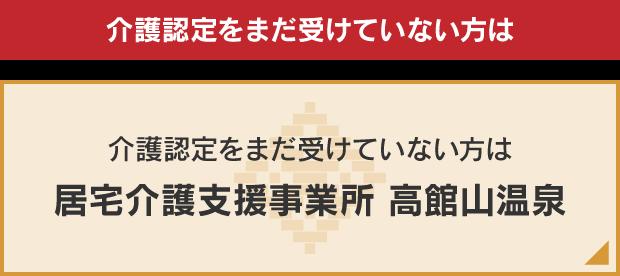 居宅介護支援事業所 高館山温泉