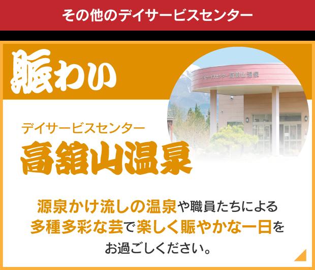デイサービスセンター 高舘山温泉