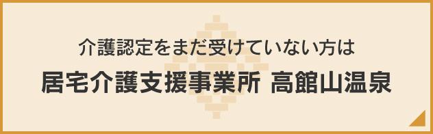 居宅介護支援事業所 高舘山温泉