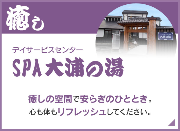 デイサービスセンター 大浦の湯