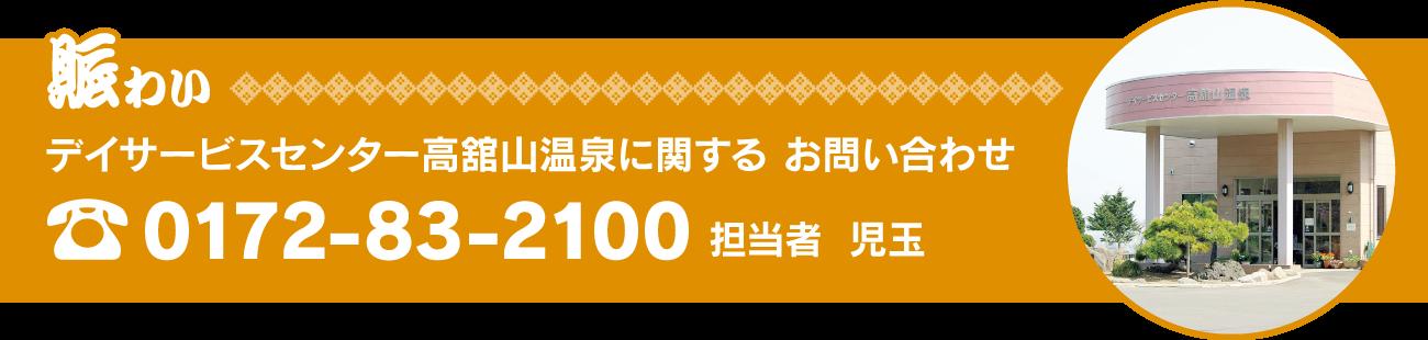 デイサービスセンター高舘山温泉に関する お問い合わせ
