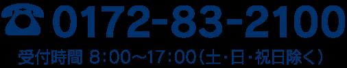 TEL 0172-83-2100 受付時間 8:00~17:00(土・日・祝日除く)