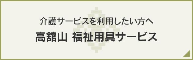 高舘山 福祉用具サービス