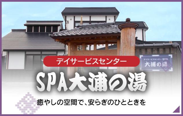 デイサービスセンター SPA大浦の湯